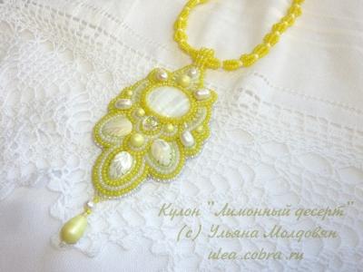 Кулон с перламутром Лимонный десерт