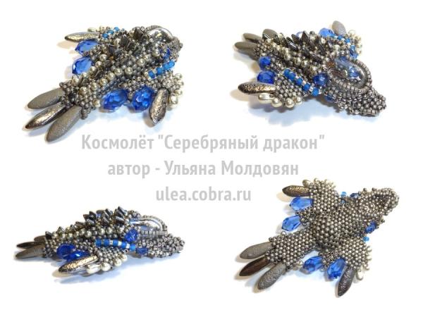 """Кулон - Космолёт """"Серебряный дракон"""""""
