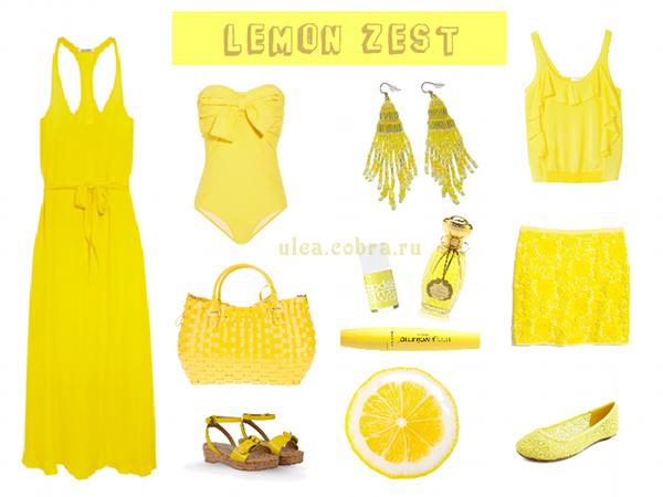Модные вещи лимонного цвета
