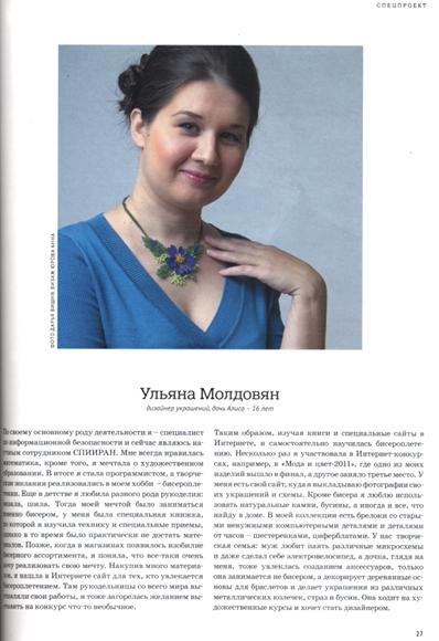 Ульяна Молдовян в журнале 'Мамин'